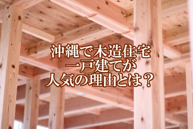 木造住宅一戸建て