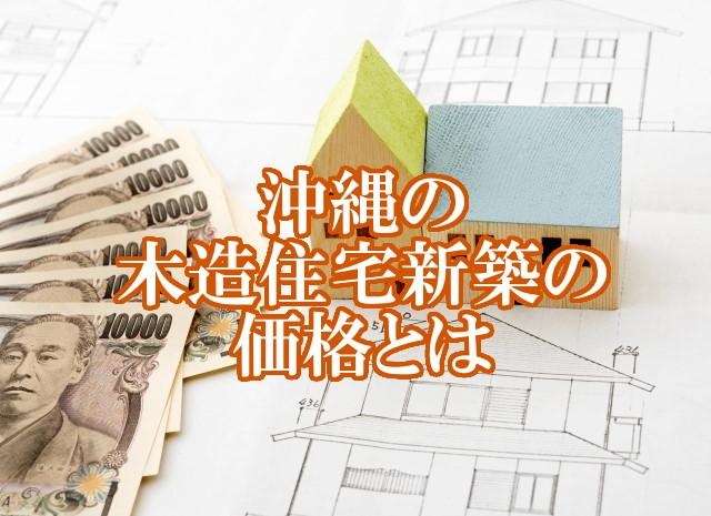 木造住宅新築の価格